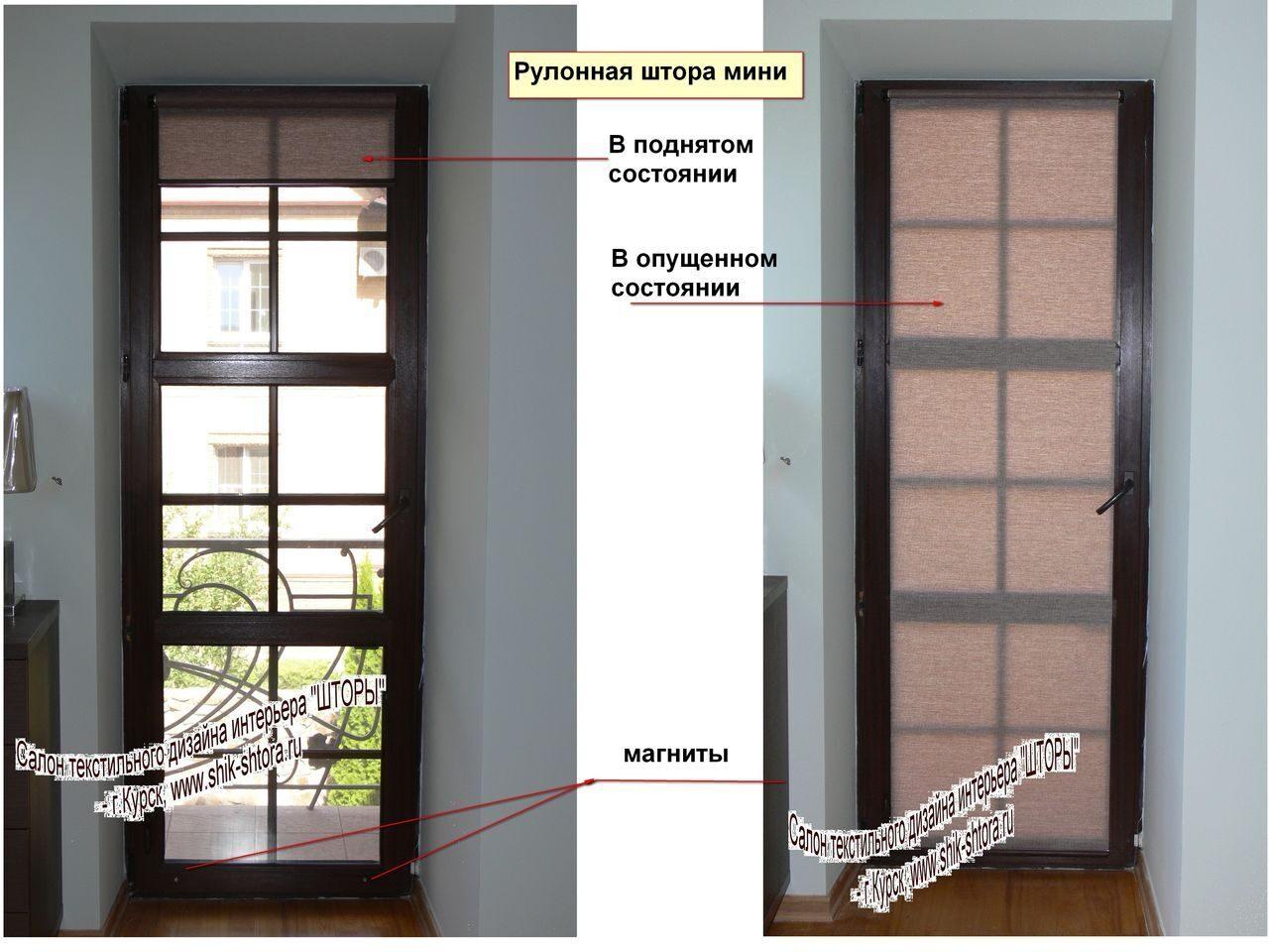 Рулонная штора мини на балконной двери. подъёмные шторы.